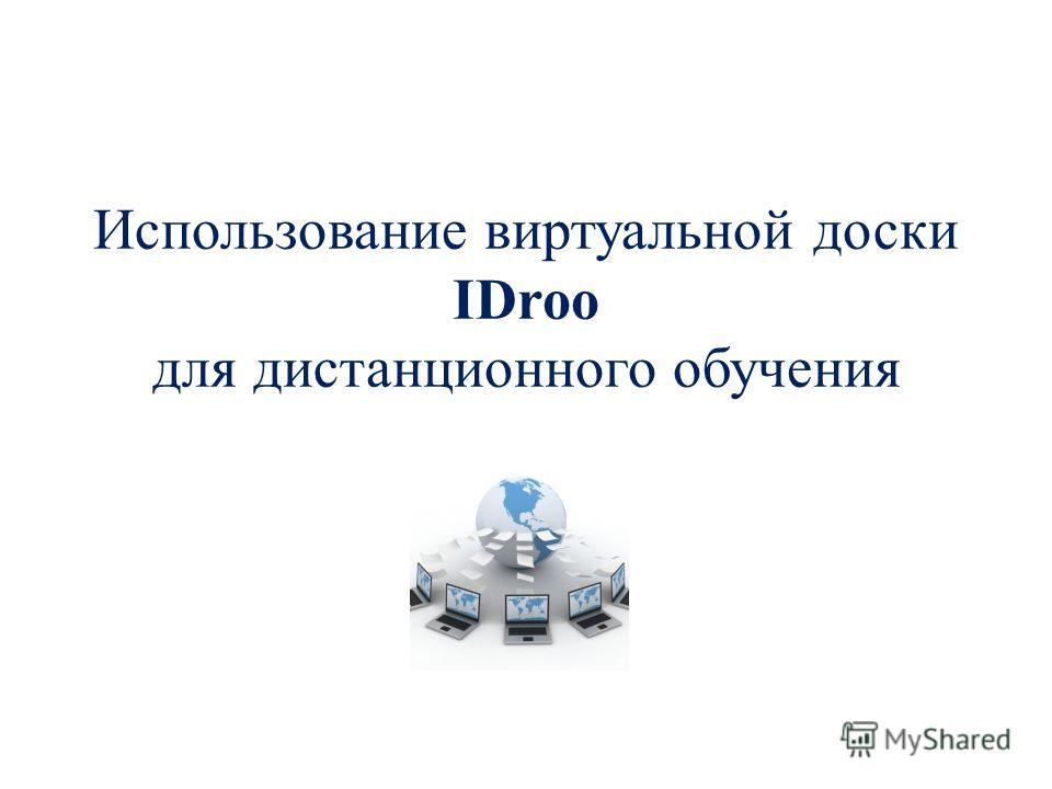 Использование виртуальной доски IDroo для дистанционного обучения