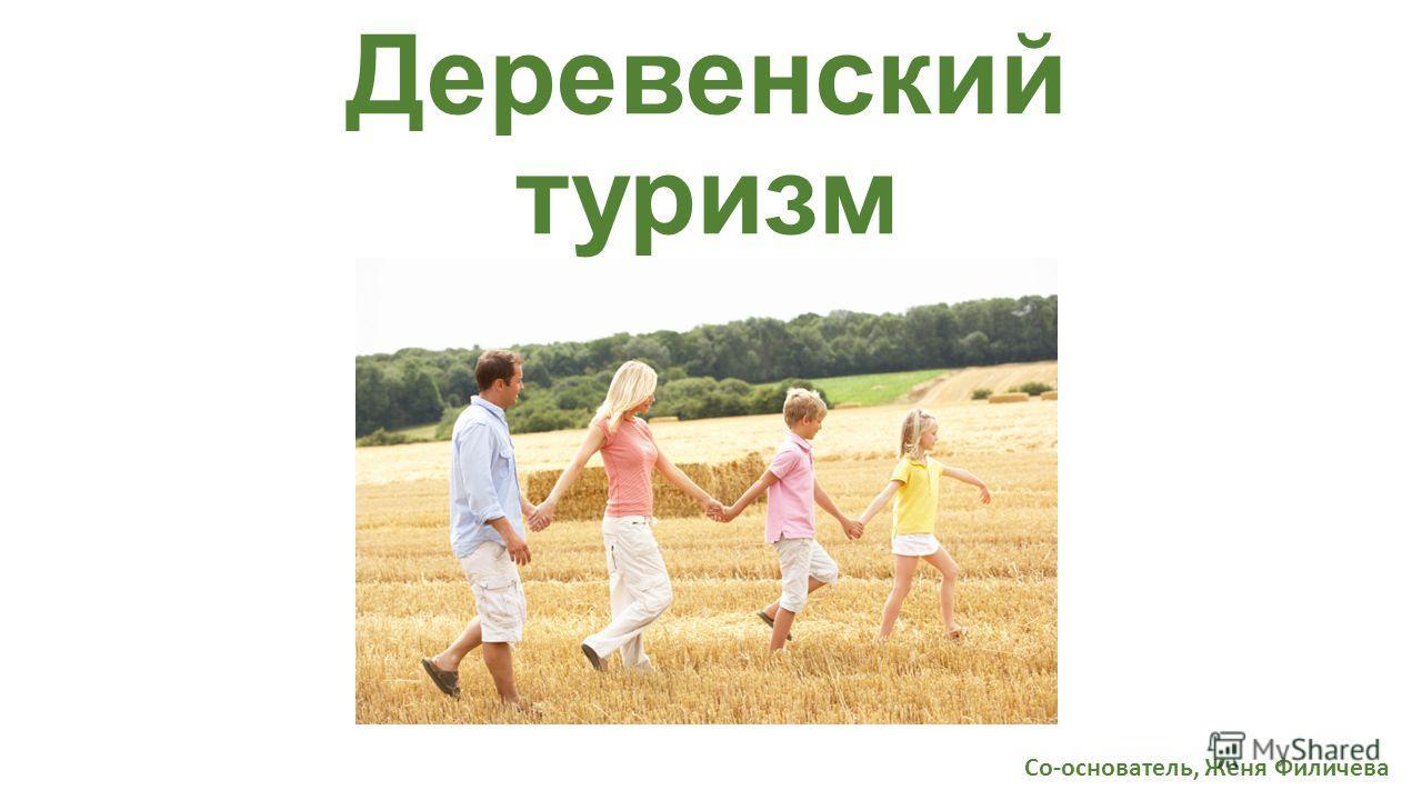 Деревенский туризм Со-основатель, Женя Филичева