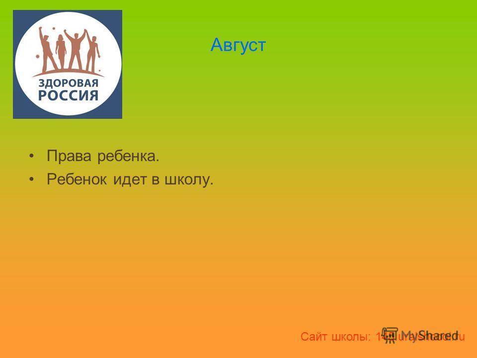 Август Права ребенка. Ребенок идет в школу. Сайт школы: 145.uralshcool.ru