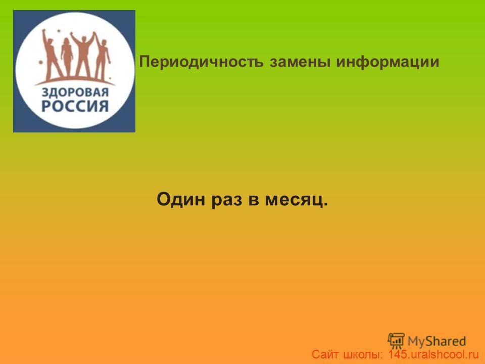 Периодичность замены информации Один раз в месяц. Сайт школы: 145.uralshcool.ru