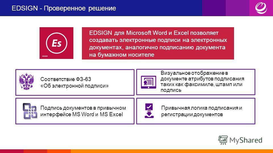 EDSIGN - Проверенное решение Привычная логика подписания и регистрации документов Соответствие ФЗ-63 «Об электронной подписи» EDSIGN для Microsoft Word и Excel позволяет создавать электронные подписи на электронных документах, аналогично подписанию д