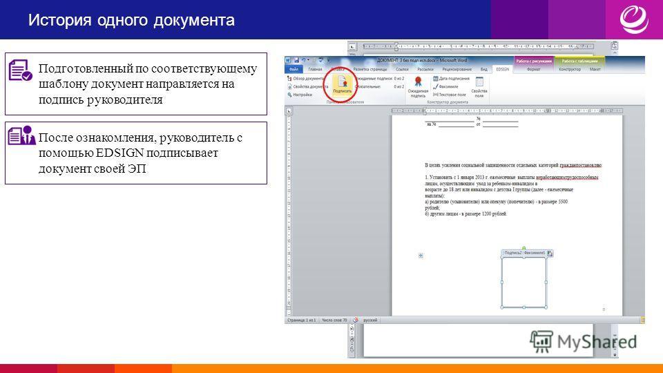 Подготовленный по соответствующему шаблону документ направляется на подпись руководителя После ознакомления, руководитель с помощью EDSIGN подписывает документ своей ЭП