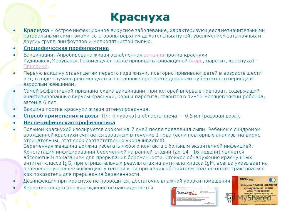 Краснуха Краснуха – острое инфекционное вирусное заболевание, характеризующееся незначительными катаральными симптомами со стороны верхних дыхательных путей, увеличением затылочных и других групп лимфоузлов и мелкопятнистой сыпью. Специфическая профи