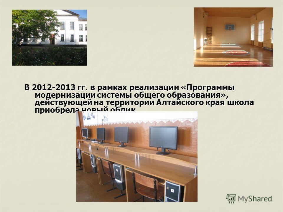 В 2012-2013 гг. в рамках реализации «Программы модернизации системы общего образования», действующей на территории Алтайского края школа приобрела новый облик.