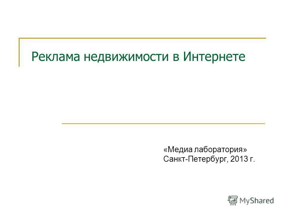 Реклама недвижимости в Интернете «Медиа лаборатория» Санкт-Петербург, 2013 г.