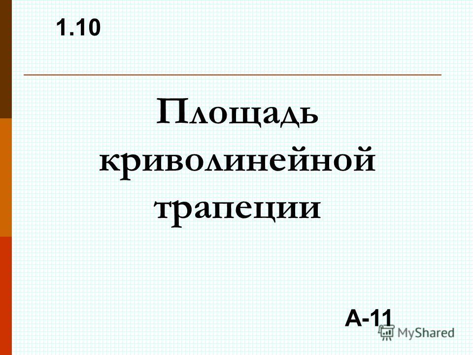 Площадь криволинейной трапеции 1.10 А-11