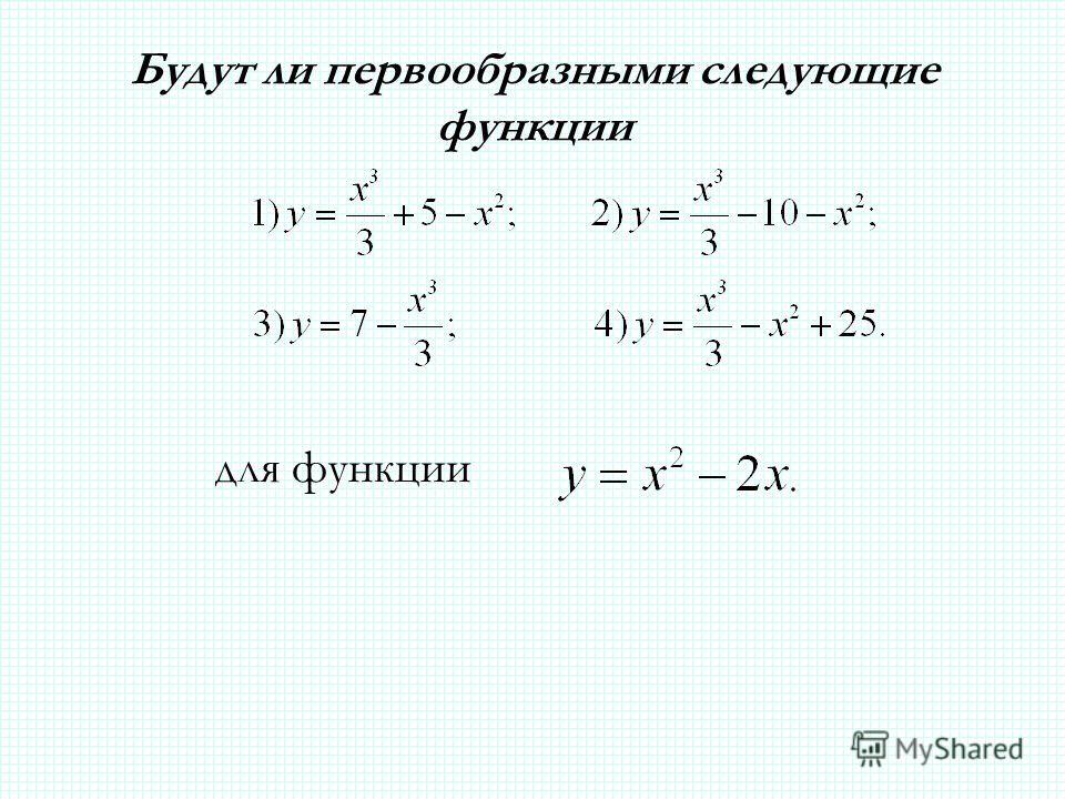 Будут ли первообразными следующие функции для функции
