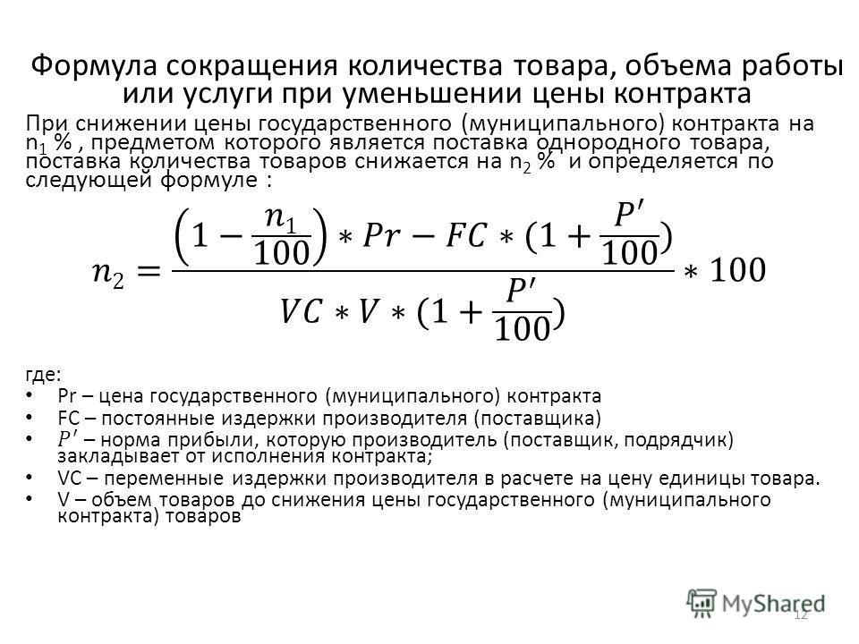 Формула сокращения количества товара, объема работы или услуги при уменьшении цены контракта 12