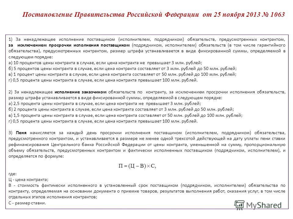 Постановление Правительства Российской Федерации от 25 ноября 2013 1063 1) За ненадлежащее исполнение поставщиком (исполнителем, подрядчиком) обязательств, предусмотренных контрактом, за исключением просрочки исполнения поставщиком (подрядчиком, испо