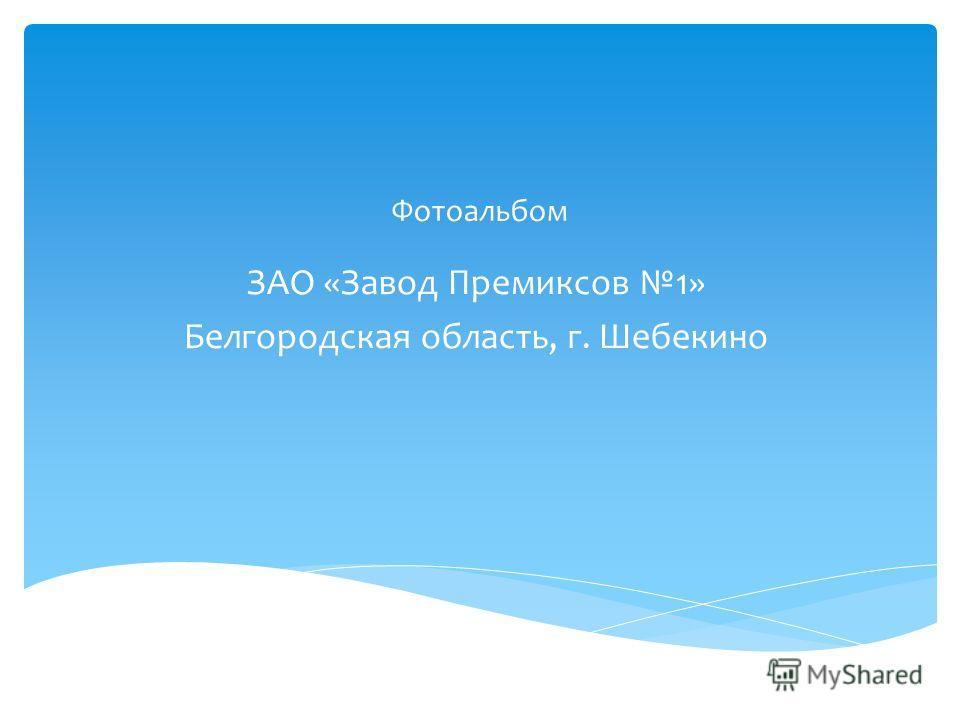 Фотоальбом ЗАО «Завод Премиксов 1» Белгородская область, г. Шебекино