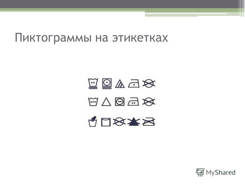Пиктограммы на этикетках