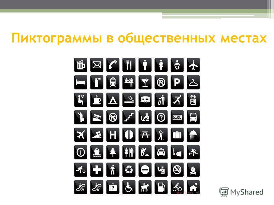 Пиктограммы в общественных местах