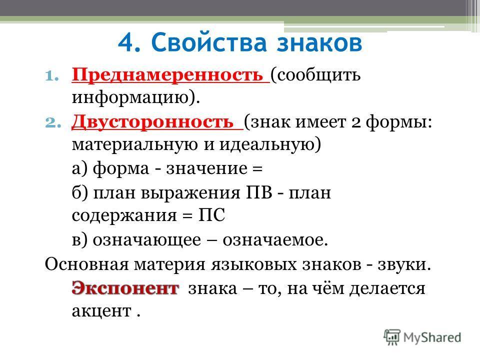 4. Свойства знаков