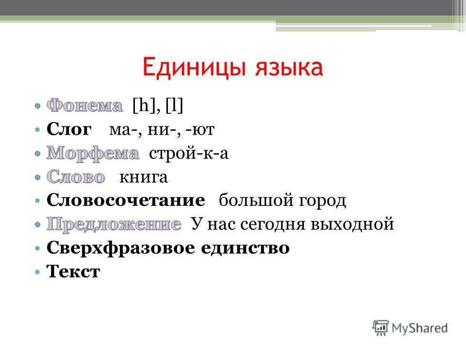 Единицы языка
