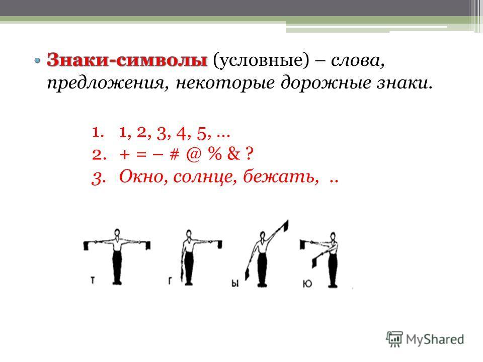 1.1, 2, 3, 4, 5, … 2.+ = – # @ % & ? 3.Окно, солнце, бежать,..