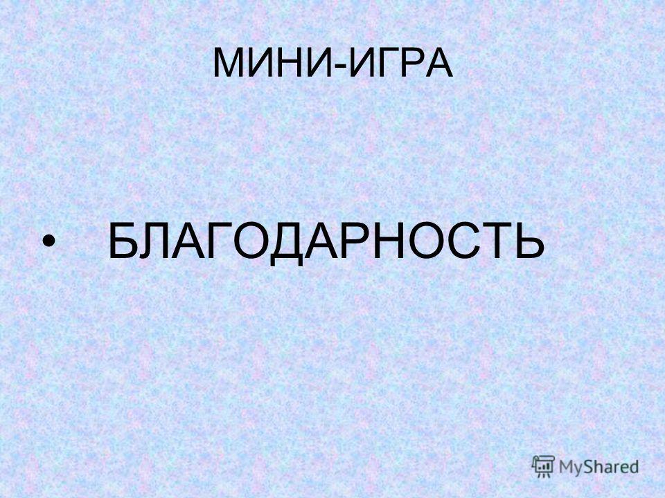 МИНИ-ИГРА БЛАГОДАРНОСТЬ
