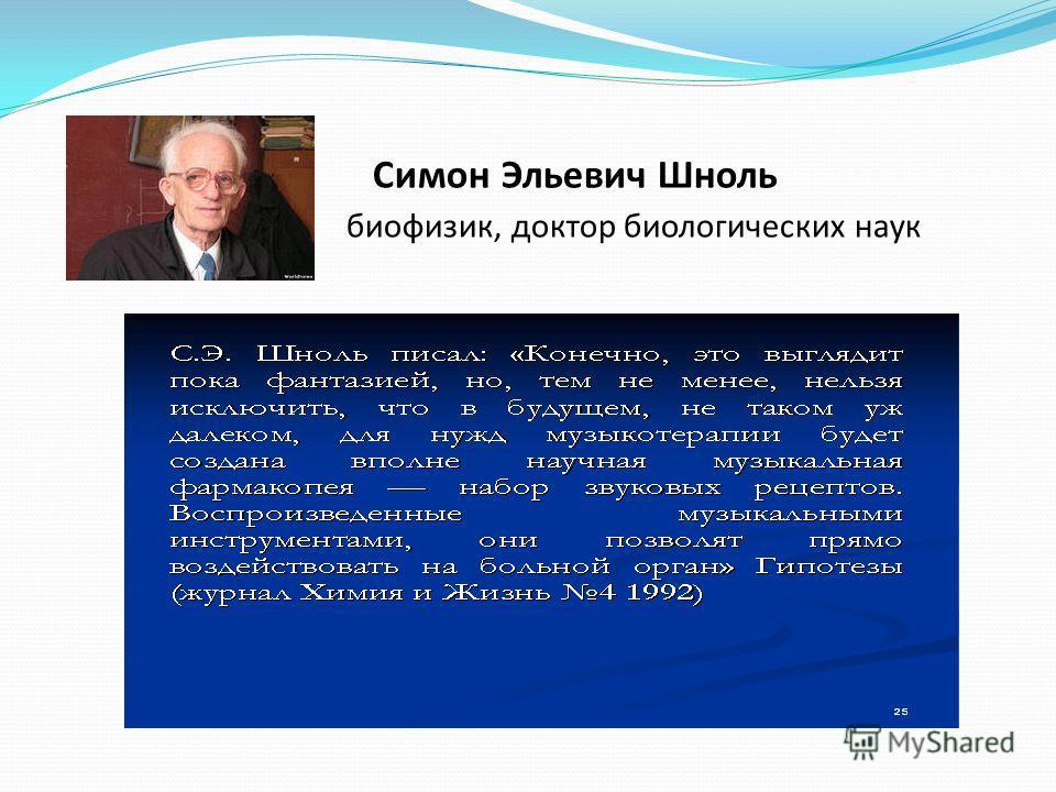 Симон Эльевич Шноль биофизик, доктор биологических наук