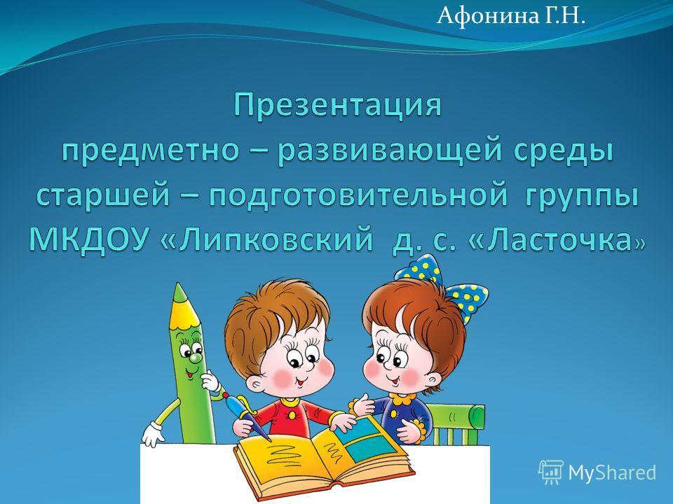 Афонина Г.Н.