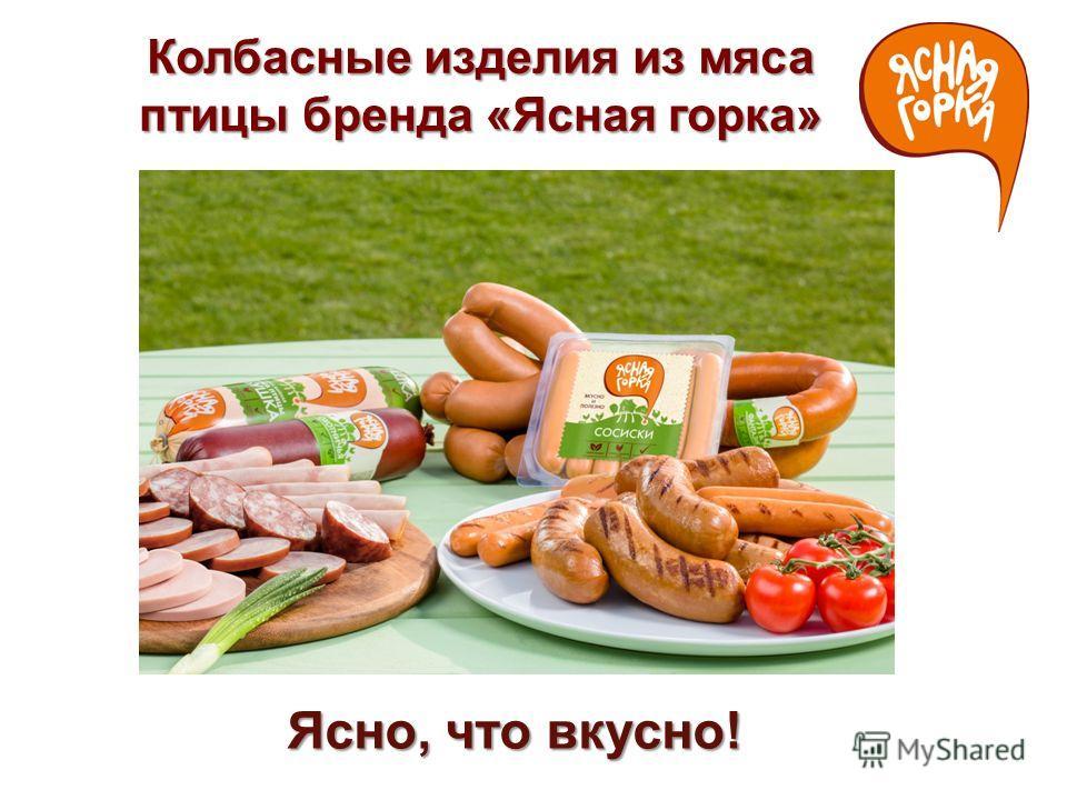 Колбасные изделия из мяса птицы бренда «Ясная горка» Ясно, что вкусно!