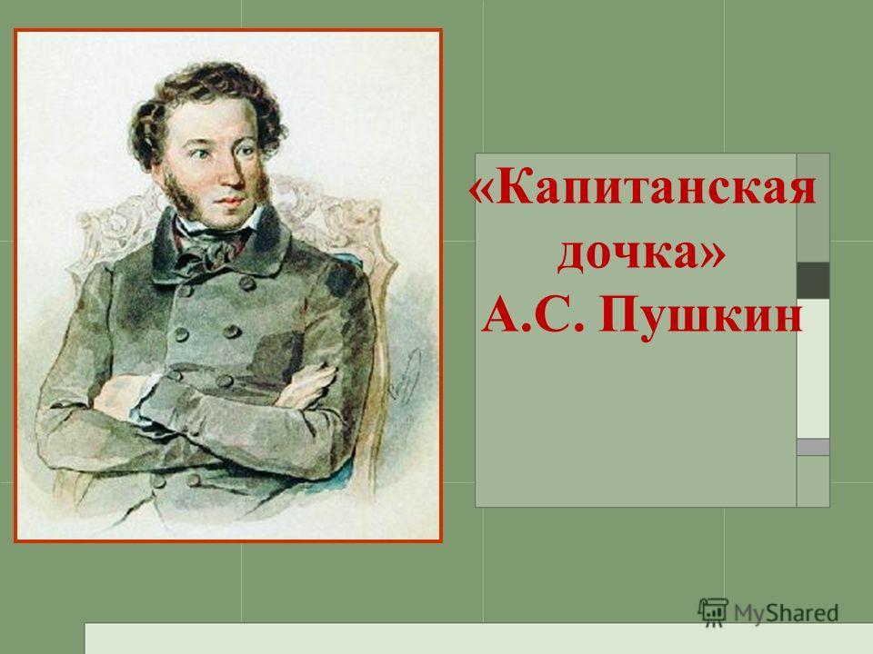 «Капитанская дочка» А.С. Пушкин