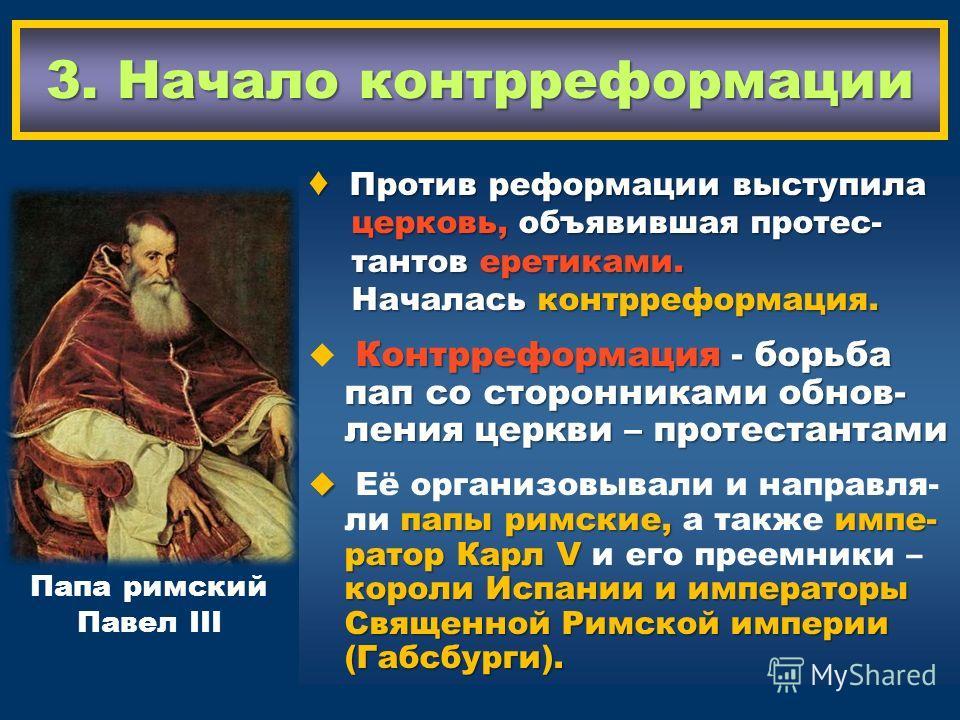 Против реформации выступила Против реформации выступила церковь, объявившая протес- церковь, объявившая протестентов еретиками. тентов еретиками. Началась контрреформация. Началась контрреформация. Контрреформация - борьба пап со сторонниками обновле