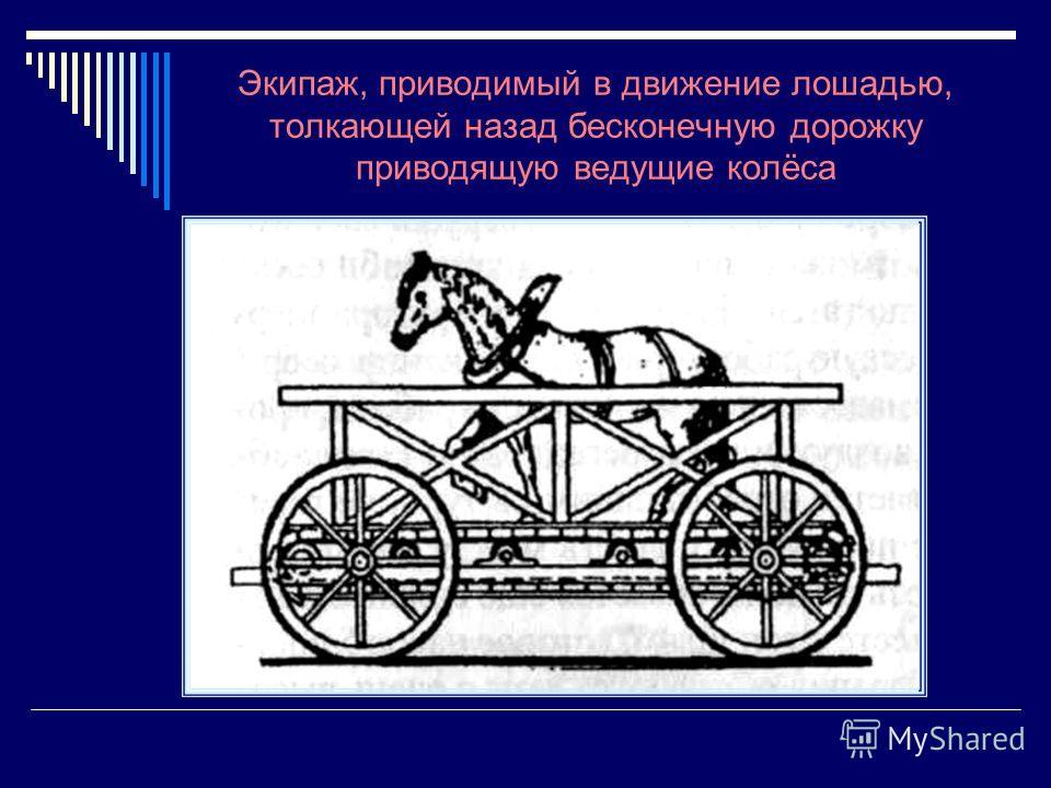 Экипаж, приводимый в движение лошадью, толкающей назад бесконечную дорожку приводящую ведущие колёса
