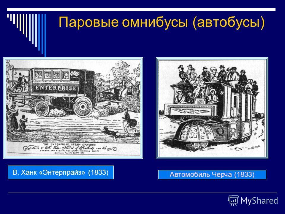 Паровые омнибусы (автобусы) В. Ханк «Энтерпрайз» (1833) Автомобиль Черча (1833)