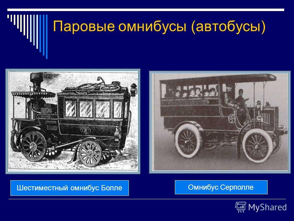 Паровые омнибусы (автобусы) Шестиместный омнибус Болле Омнибус Серполле