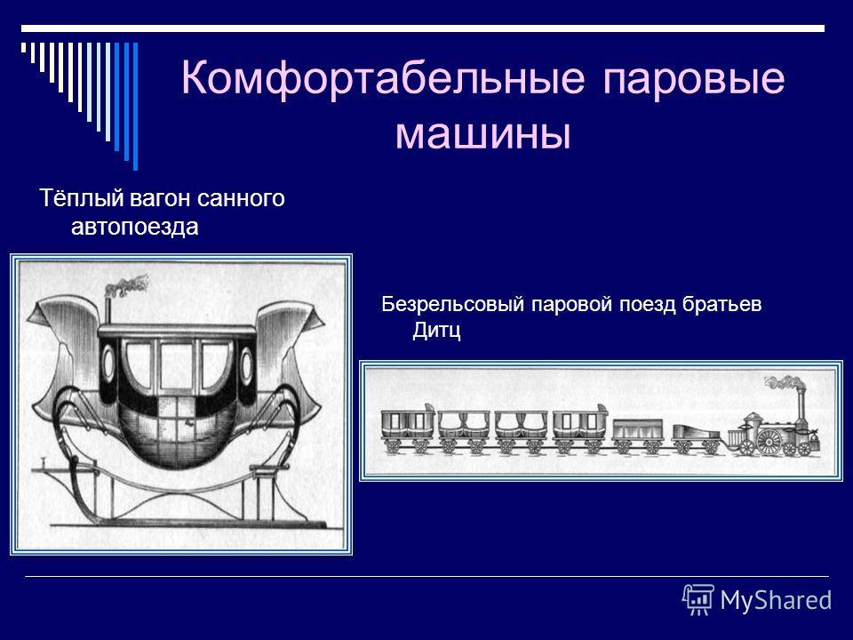 Комфортабельные паровые машины Тёплый вагон санного автопоезда Безрельсовый паровой поезд братьев Дитц