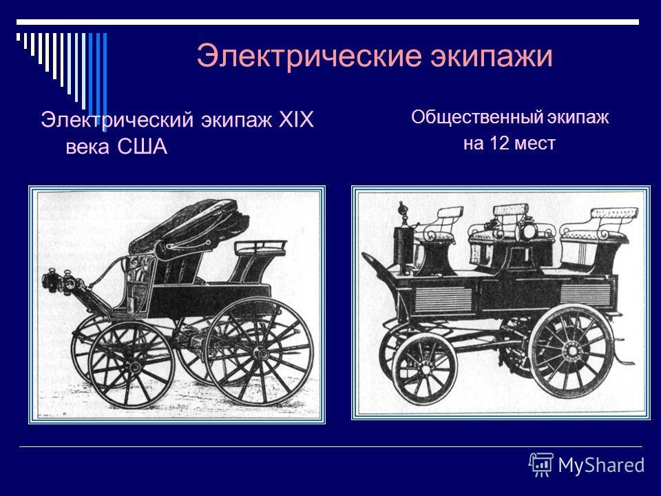 Электрические экипажи Электрический экипаж XIX века США Общественный экипаж на 12 мест
