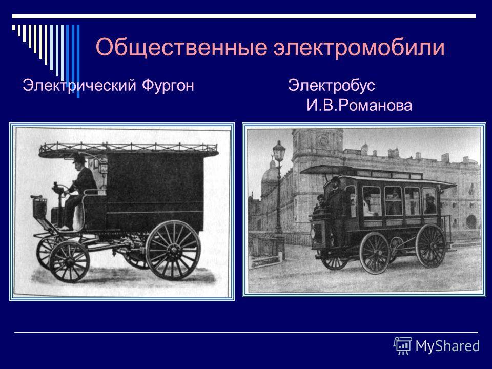 Общественные электромобили Электрический Фургон Электробус И.В.Романова