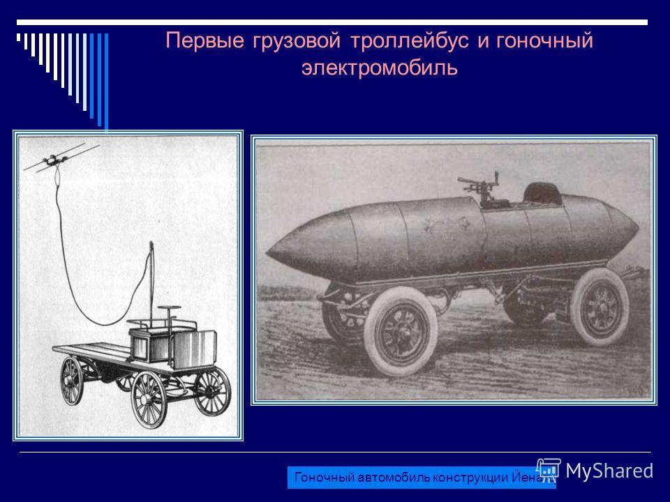 Первые грузовой троллейбус и гоночный электромобиль Гоночный автомобиль конструкции Йенатци