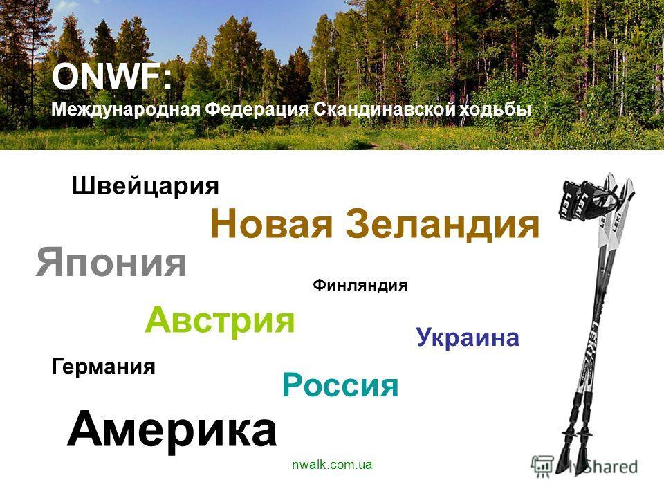 АПУЫАВП ONWF: Международная Федерация Скандинавской ходьбы Япония Украина Новая Зеландия Австрия Россия Германия Америка Швейцария Финляндия nwalk.com.ua