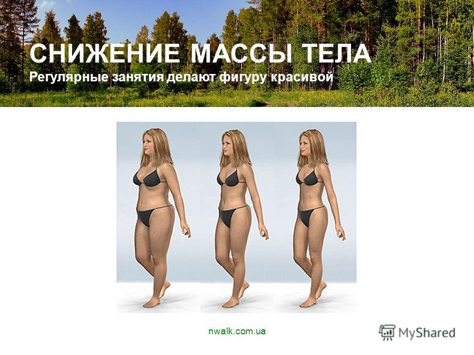 АПУЫАВП СНИЖЕНИЕ МАССЫ ТЕЛА Регулярные занятия делают фигуру красивой nwalk.com.ua