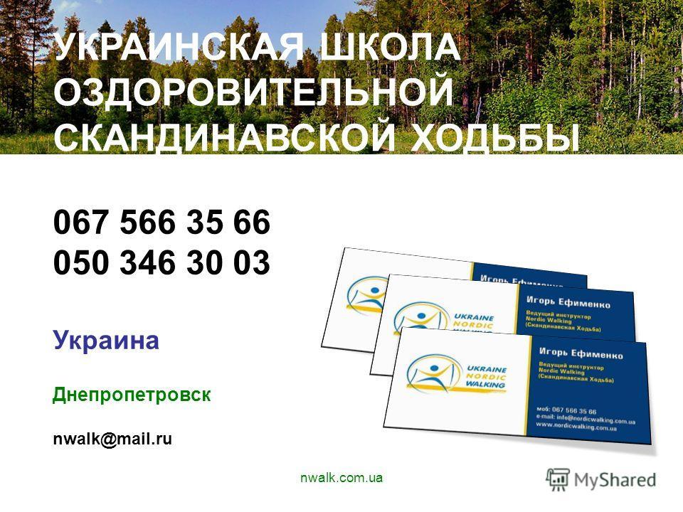 АПУЫАВП УКРАИНСКАЯ ШКОЛА ОЗДОРОВИТЕЛЬНОЙ СКАНДИНАВСКОЙ ХОДЬБЫ Звоните или пишите 067 566 35 66 050 346 30 03 Украина Днепропетровск nwalk@mail.ru nwalk.com.ua