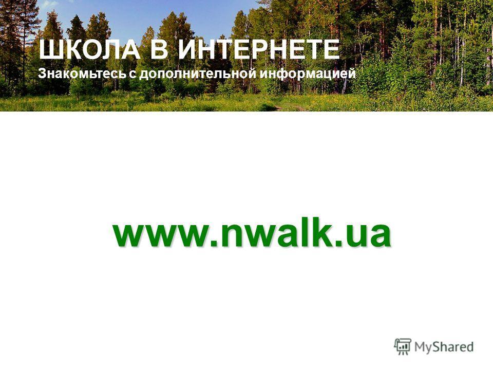 АПУЫАВП ШКОЛА В ИНТЕРНЕТЕ Знакомьтесь с дополнительной информацией www.nwalk.ua