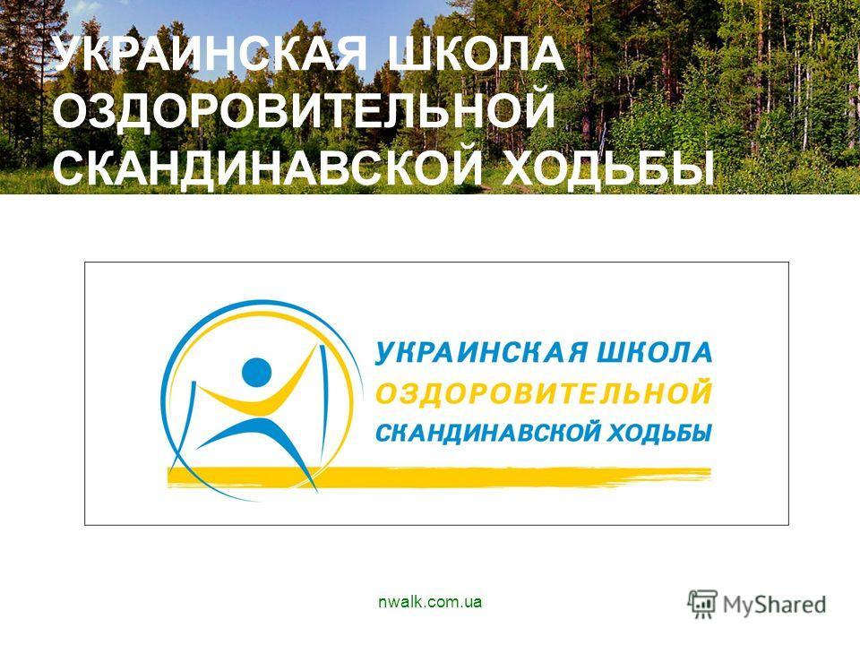 АПУЫАВП УКРАИНСКАЯ ШКОЛА ОЗДОРОВИТЕЛЬНОЙ СКАНДИНАВСКОЙ ХОДЬБЫ Профессионально в Украине nwalk.com.ua
