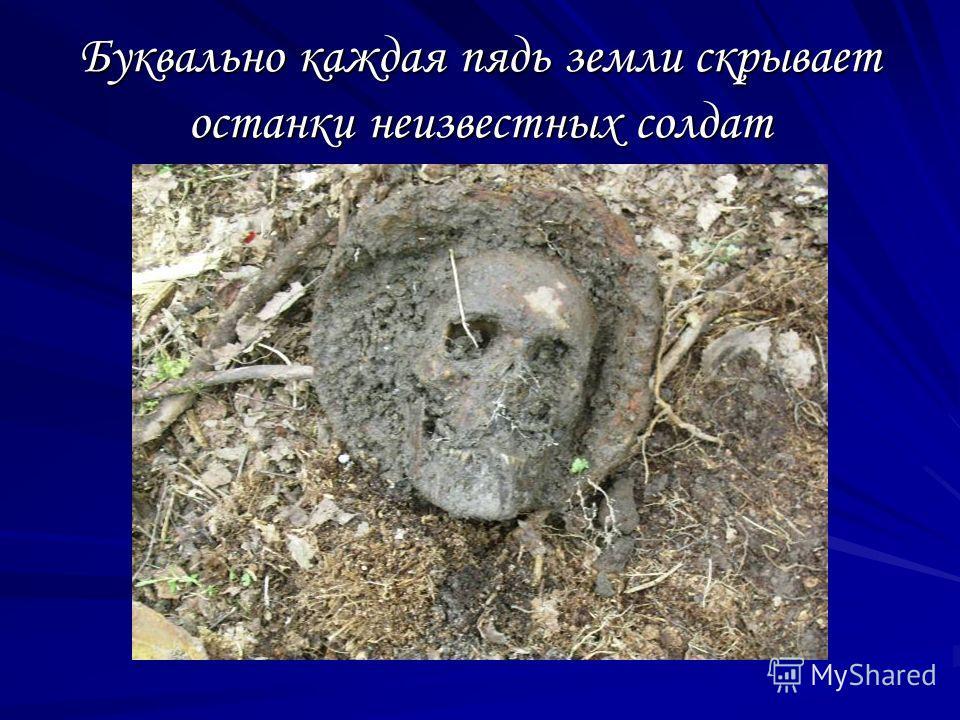 Буквально каждая пядь земли скрывает останки неизвестных солдат