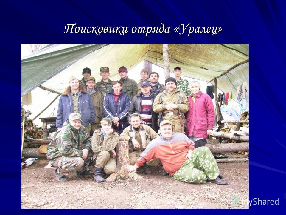 Поисковики отряда «Уралец»