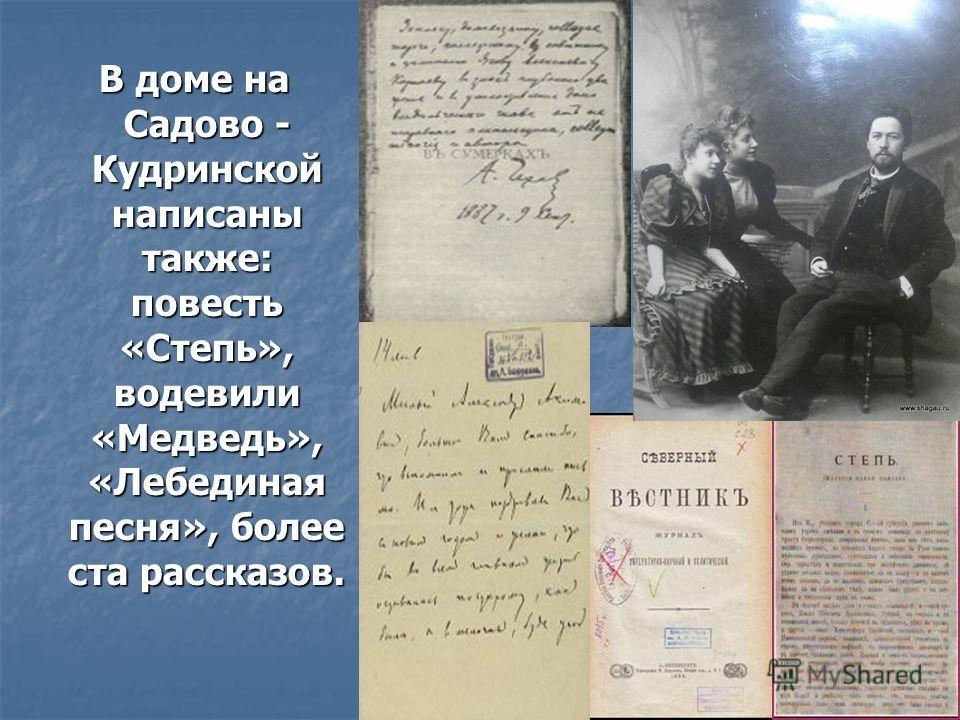 В доме на Садово - Кудринской написаны также: повесть «Степь», водевили «Медведь», «Лебединая песня», более ста рассказов. В доме на Садово - Кудринской написаны также: повесть «Степь», водевили «Медведь», «Лебединая песня», более ста рассказов.