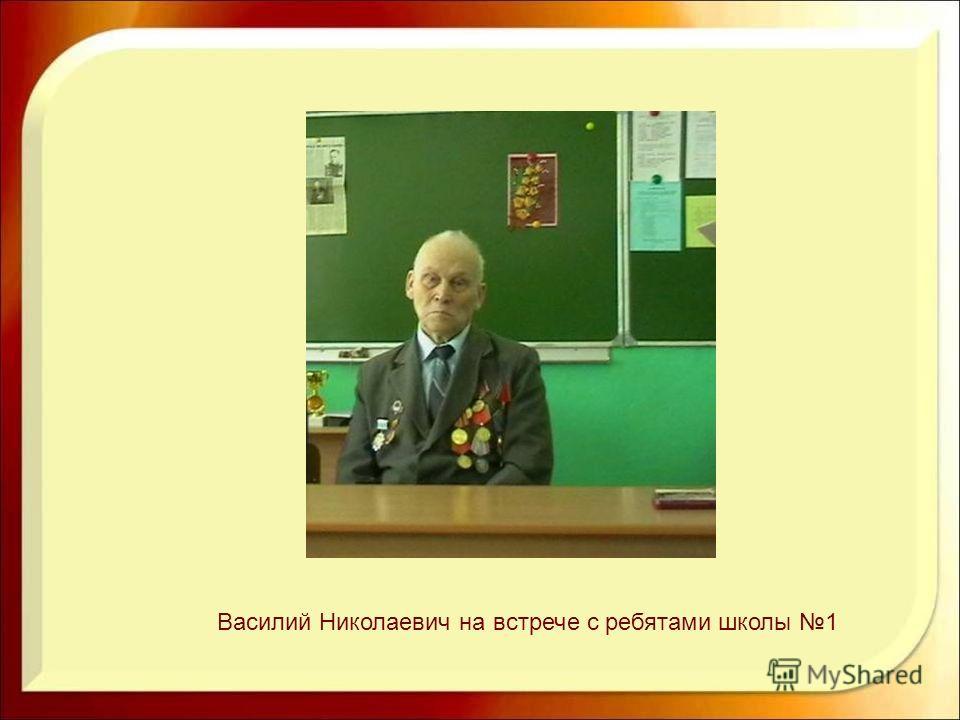 Василий Николаевич на встрече с ребятами школы 1