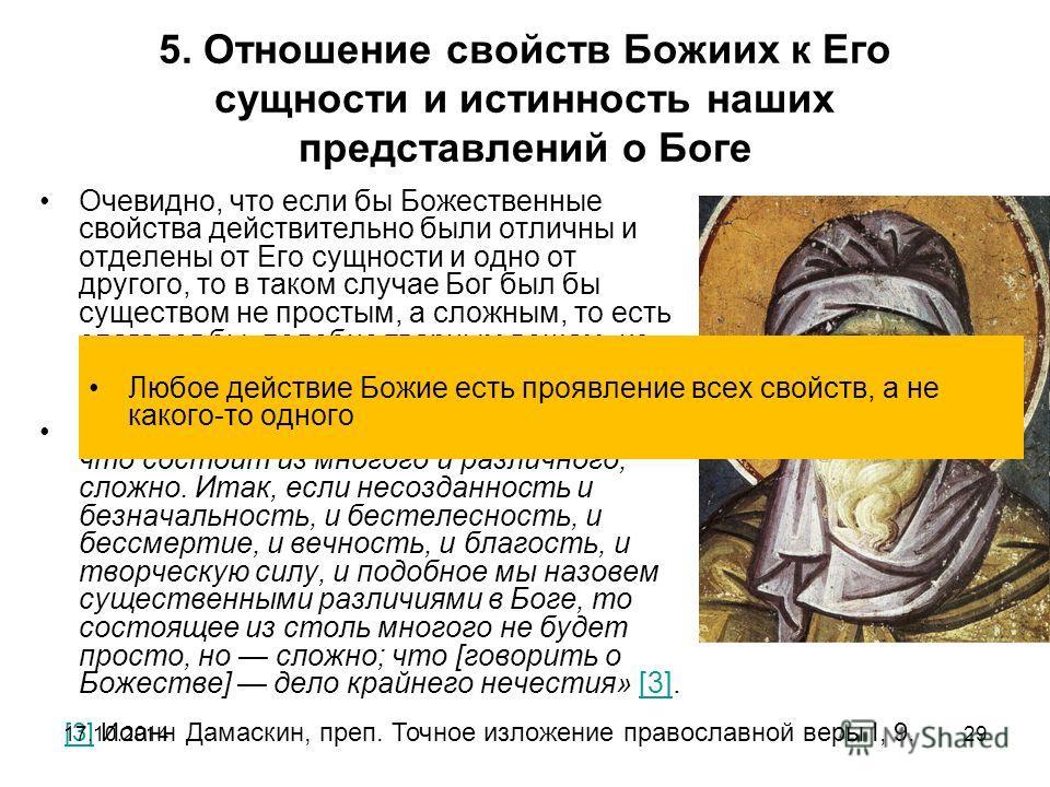 5. Отношение свойств Божиих к Его сущности и истинность наших представлений о Боге Очевидно, что если бы Божественные свойства действительно были отличны и отделены от Его сущности и одно от другого, то в таком случае Бог был бы существом не простым,