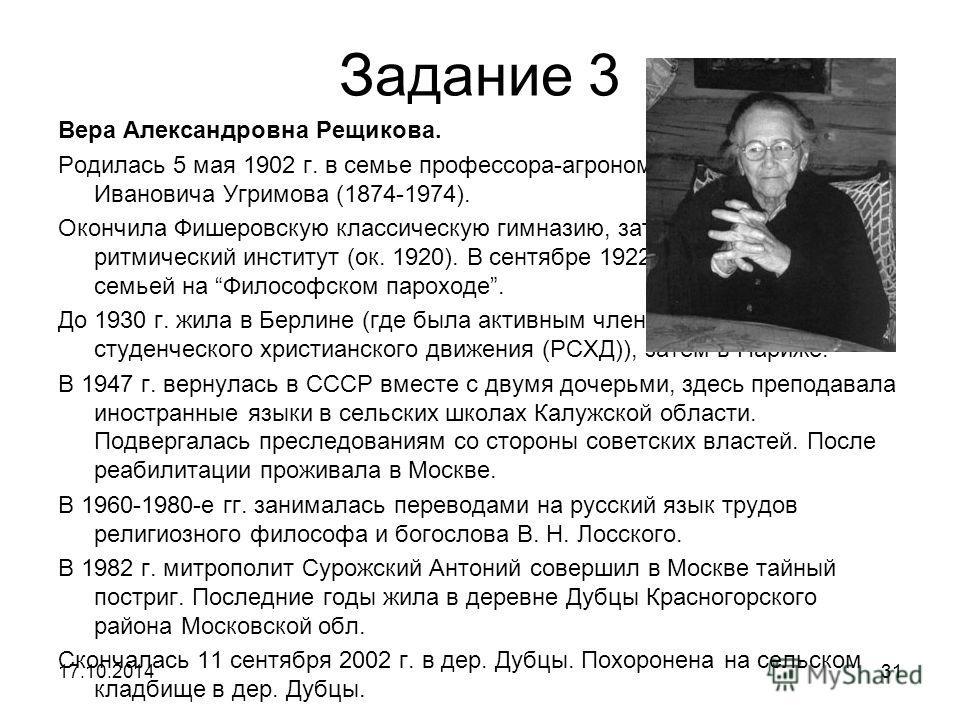 Задание 3 Вера Александровна Рещикова. Родилась 5 мая 1902 г. в семье профессора-агронома Александра Ивановича Угримова (1874-1974). Окончила Фишеровскую классическую гимназию, затем - Музыкальный ритмический институт (ок. 1920). В сентябре 1922 года
