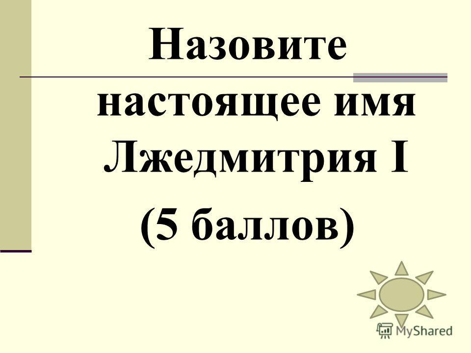 Назовите настоящее имя Лжедмитрия I (5 баллов)