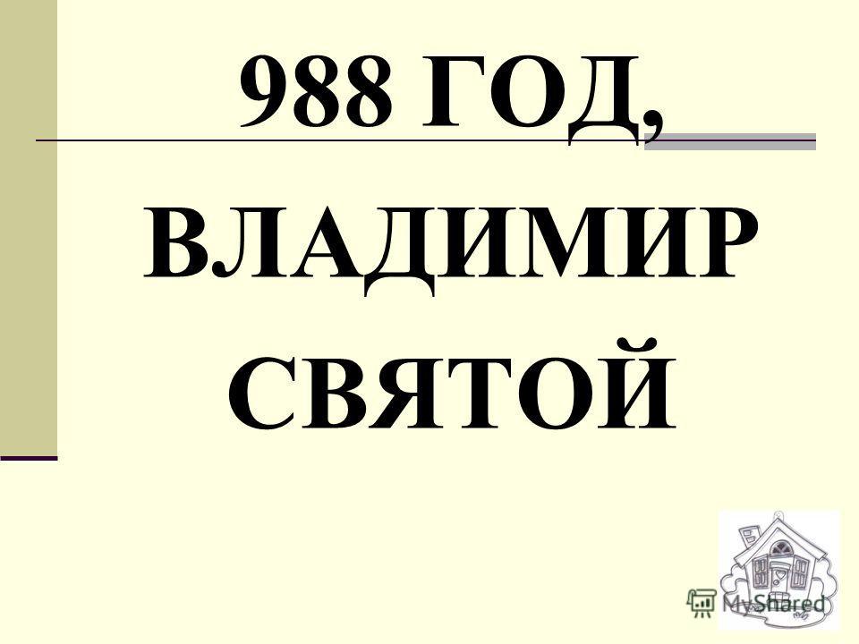 988 ГОД, ВЛАДИМИР СВЯТОЙ