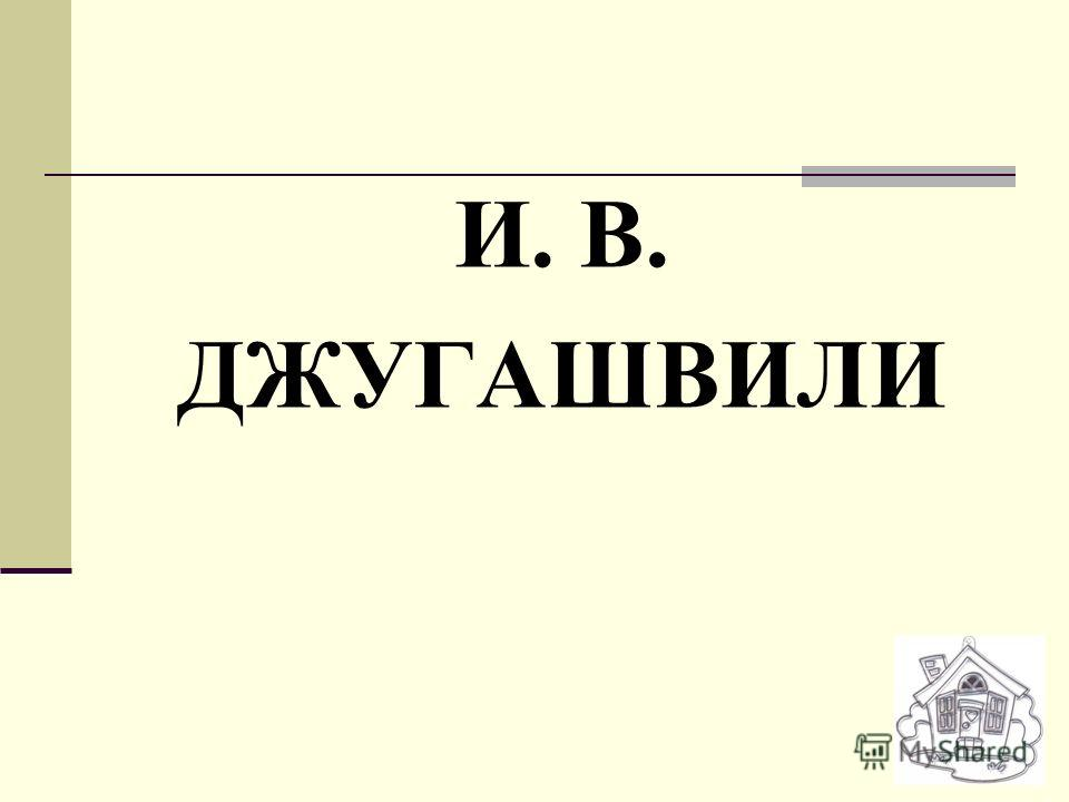И. В. ДЖУГАШВИЛИ
