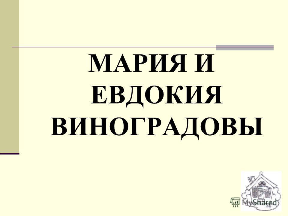 МАРИЯ И ЕВДОКИЯ ВИНОГРАДОВЫ