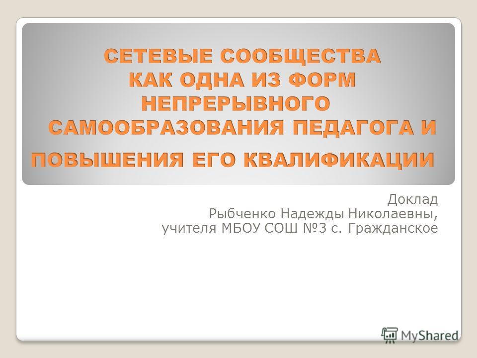 Доклад Рыбченко Надежды Николаевны, учителя МБОУ СОШ 3 с. Гражданское