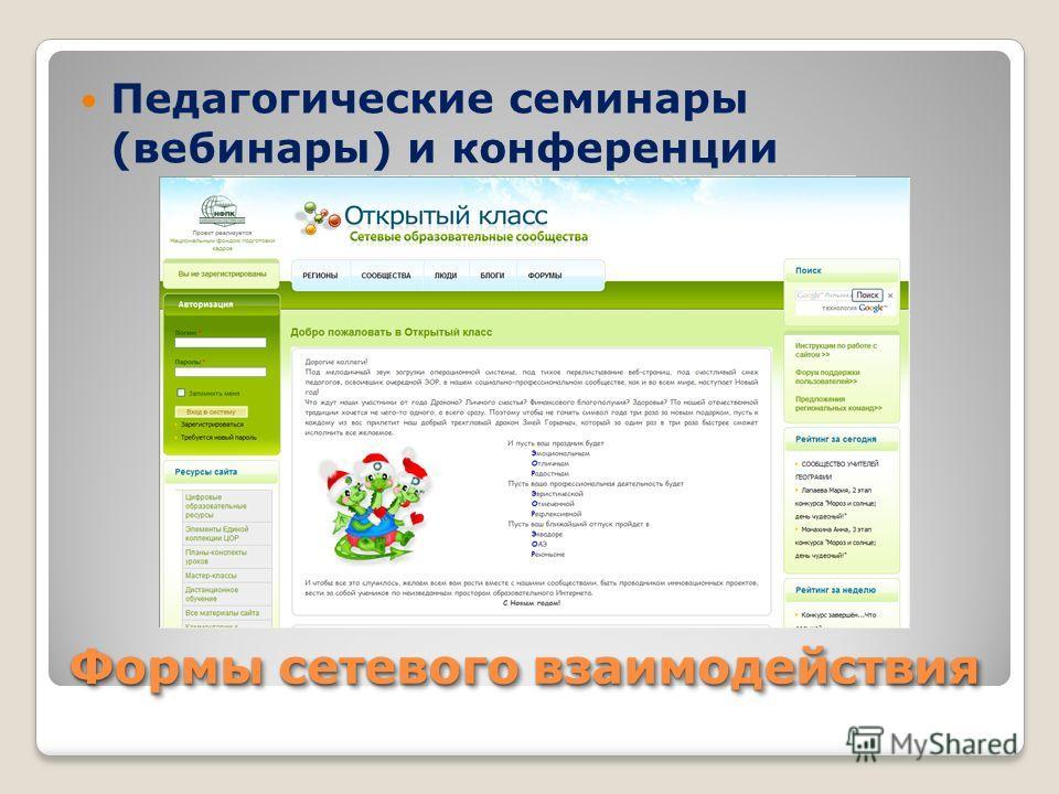 Формы сетевого взаимодействия Педагогические семинары (вебинары) и конференции