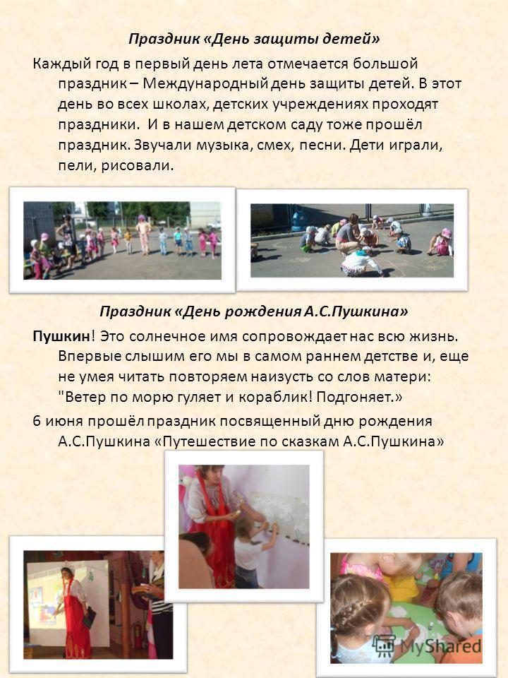 Праздник «День защиты детей» Каждый год в первый день лета отмечается большой праздник – Международный день защиты детей. В этот день во всех школах, детских учреждениях проходят праздники. И в нашем детском саду тоже прошёл праздник. Звучали музыка,